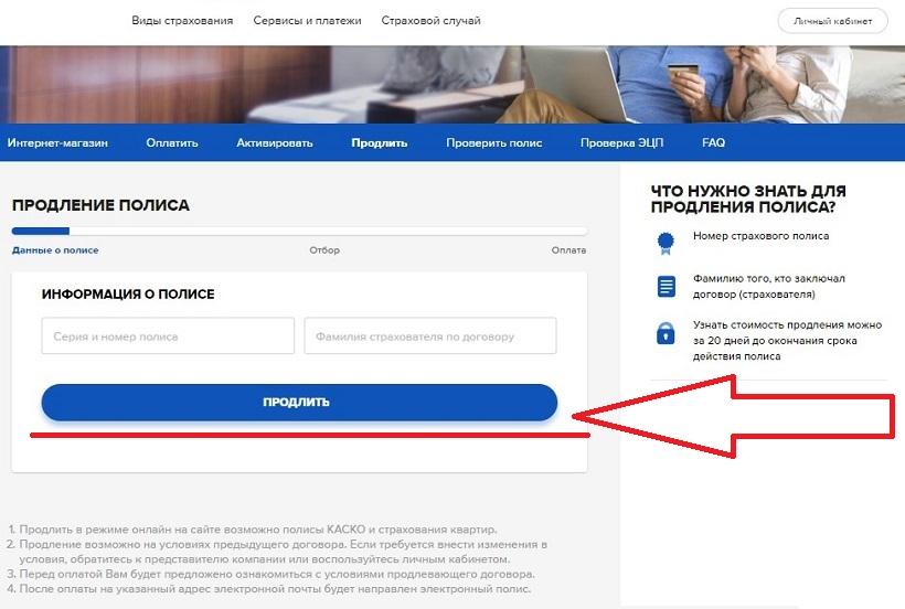 ингострах.рф официальный сайт личный кабинет купить полис осаго онлайн